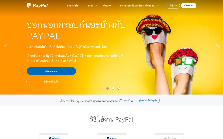 PayPal คืออะไร?