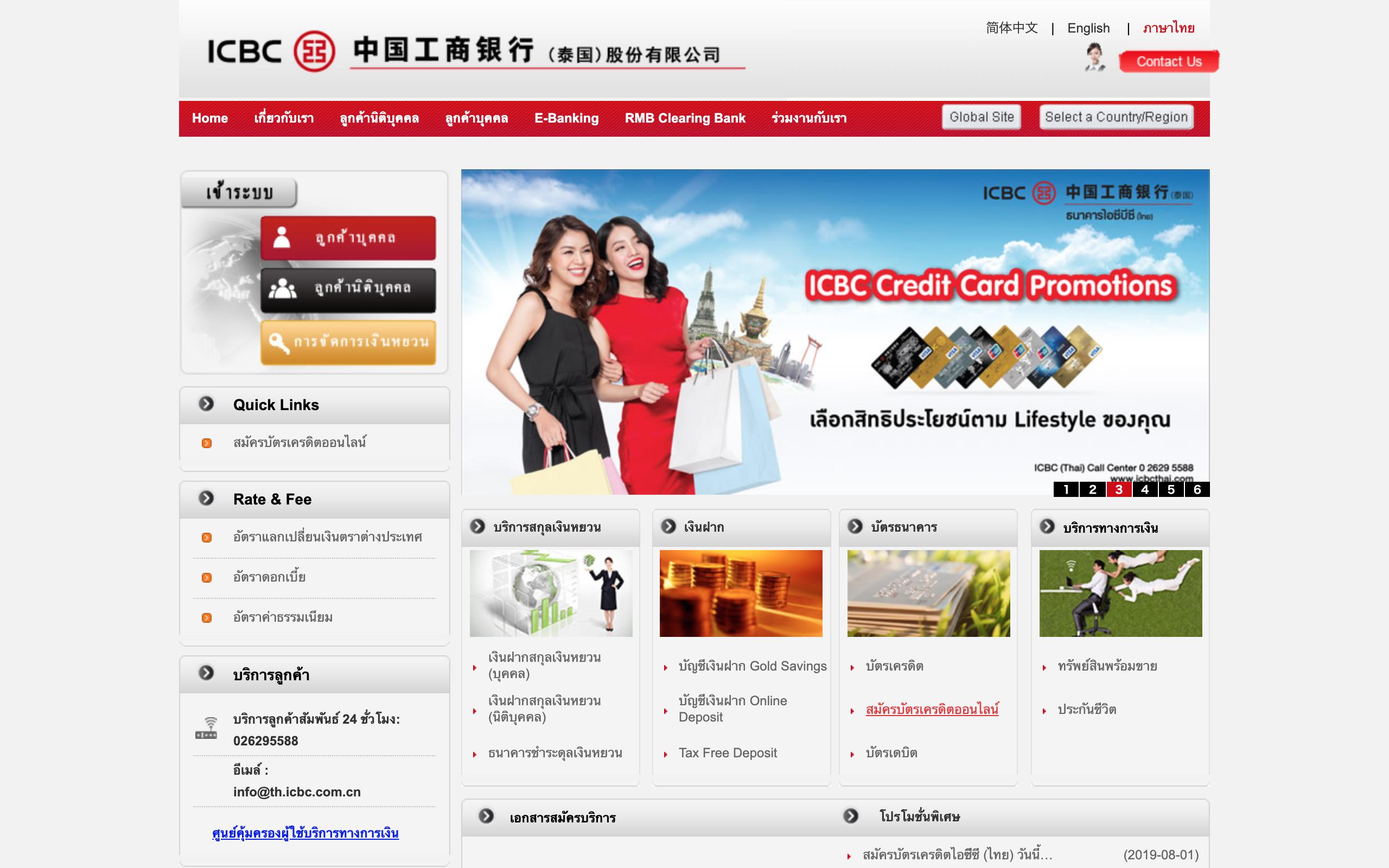 วิธีการใช้งาน Internet Banking และ Mobile Application ฉบับละเอียดยิบ : ธนาคาร ไอซีบีซี ไทย