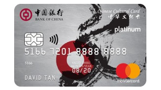 BOC Chinese Cultural Debit Card