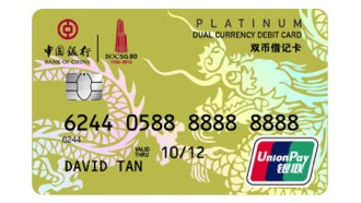 BOC UnionPay Dual Currency Debit Card