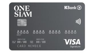 บัตรเครดิต วันสยาม-กสิกรไทย (ซิกเนเจอร์)