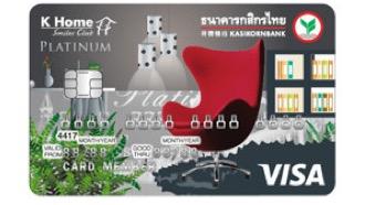 บัตรเครดิต เค-โฮม สมายส์ คลับ กสิกรไทย