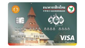 บัตรเครดิตร่วมธรรมศาสตร์-กสิกรไทย