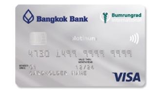 บัตรเครดิตแพลทินั่ม โรงพยาบาลบำรุงราษฎร์ ธนาคารกรุงเทพ