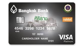 บัตรเครดิตวีซ่า แพลทินั่ม แรบบิท ศิริราช ธนาคารกรุงเทพ