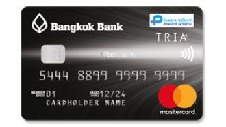 บัตรเครดิตไทเทเนี่ยม โรงพยาบาลปิยะเวท ธนาคารกรุงเทพ