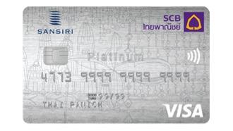 บัตรเครดิตเอสซีบี แสนสิริ แพลทินั่ม