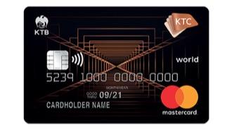 บัตรเครดิต เคทีซี เอ็กซ์ เวิลด์ รีวอร์ด มาสเตอร์การ์ด
