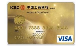 บัตรเครดิตไอซีบีซี โกลบอล ทราเวล ทอง