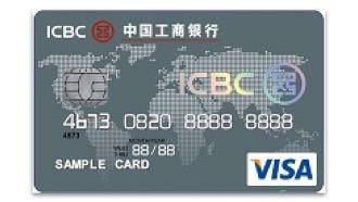 บัตรเครดิตไอซีบีซี วีซ่า คลาสสิก