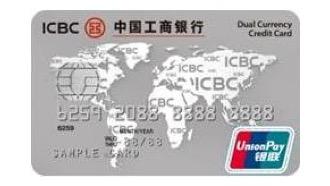บัตรเครดิตไอซีบีซี ยูเนี่ยน เพย์ คลาสสิก