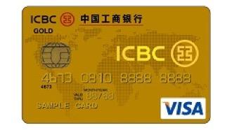 บัตรเครดิตไอซีบีซี วีซ่า ทอง