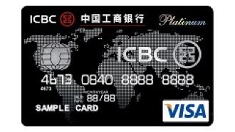 บัตรเครดิตไอซีบีซี วีซ่า แพลทินั่ม