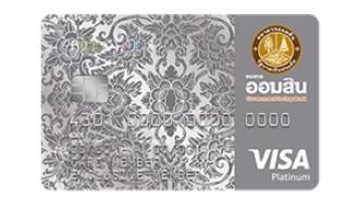 บัตรเครดิตธนาคารออมสิน พรีเชียส