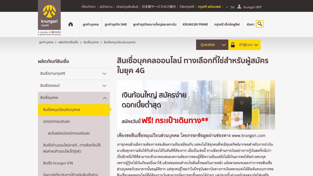 Krungsri สินเชื่อส่วนบุคคลออนไลน์