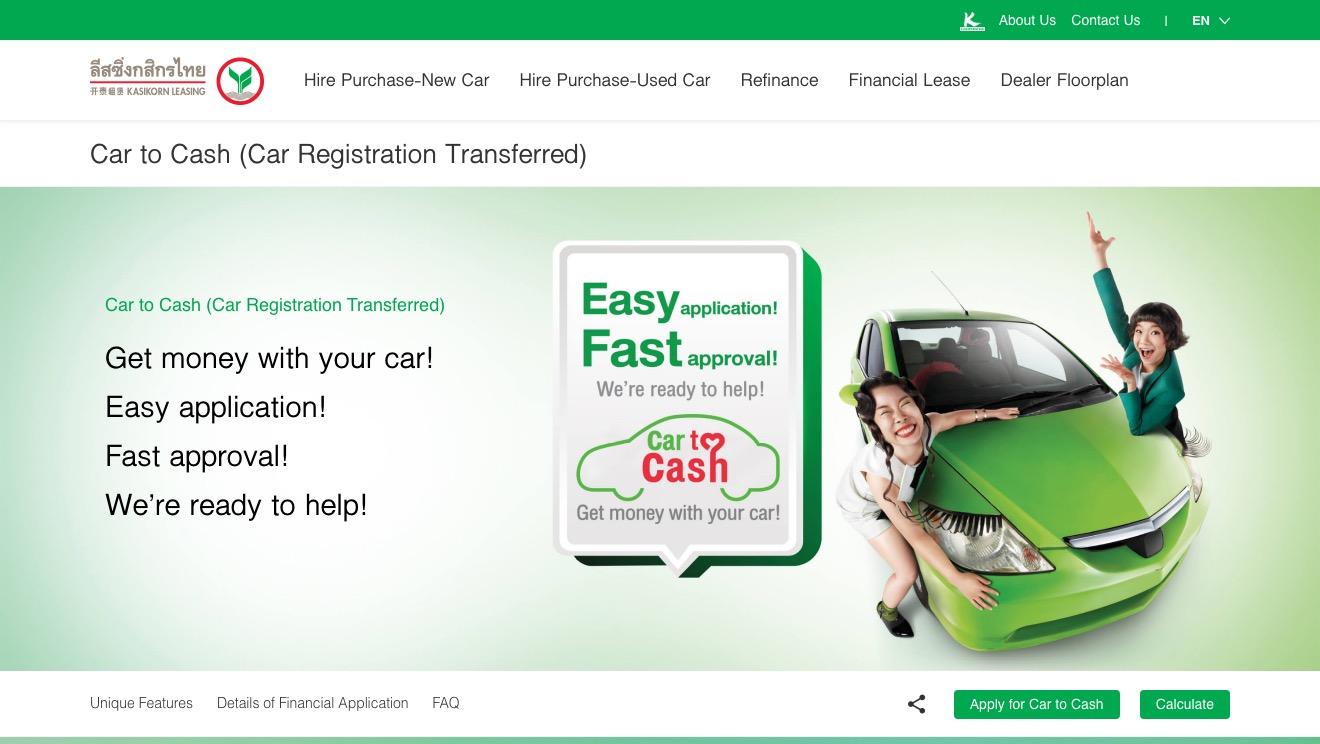 สินเชื่อรถช่วยได้ ประเภทโอนเล่มทะเบียนรถสำหรับรถยนต์ Kbank
