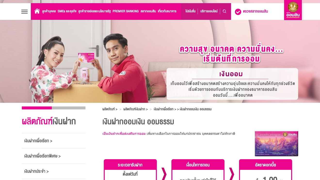 Savings Account GSB