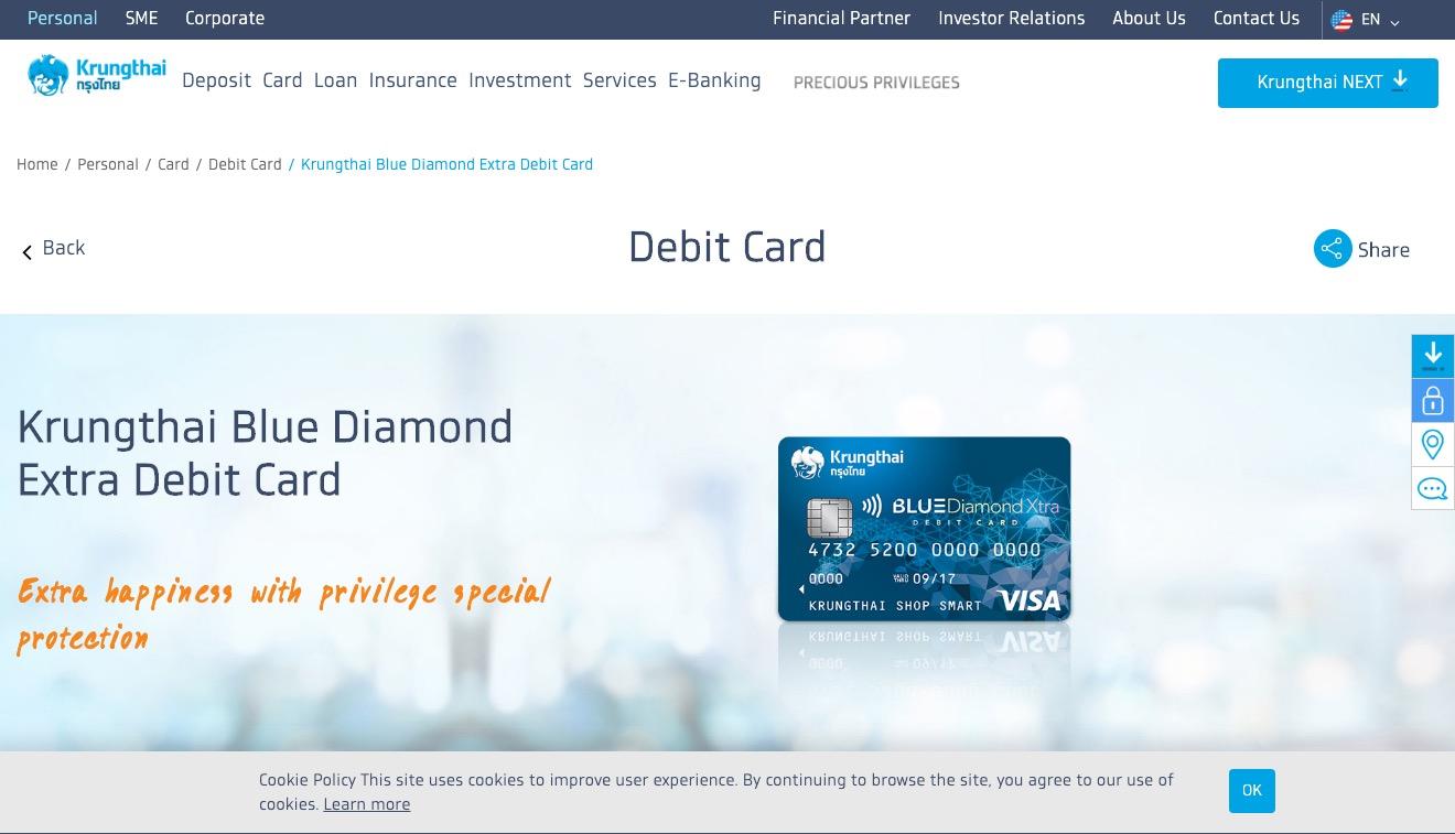 บัตรเดบิตกรุงไทย บลูไดมอนด์ เอ็กซ์ตร้า