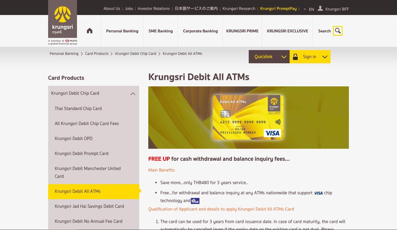 บัตรกรุงศรี เดบิต All ATMs