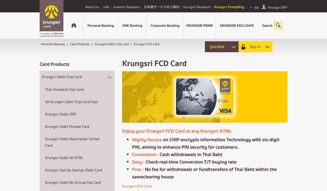 บัตรกรุงศรี FCD