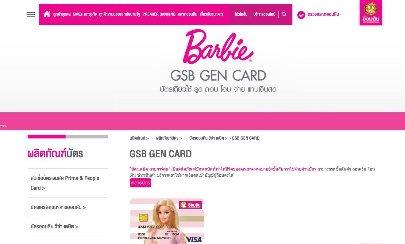 บัตรเดบิต GSB GEN CARD