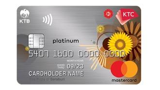 บัตรเครดิต เคทีซี ทวีกิจ คอมเพล็กซ์ แพลทินั่ม มาสเตอร์การ์ด