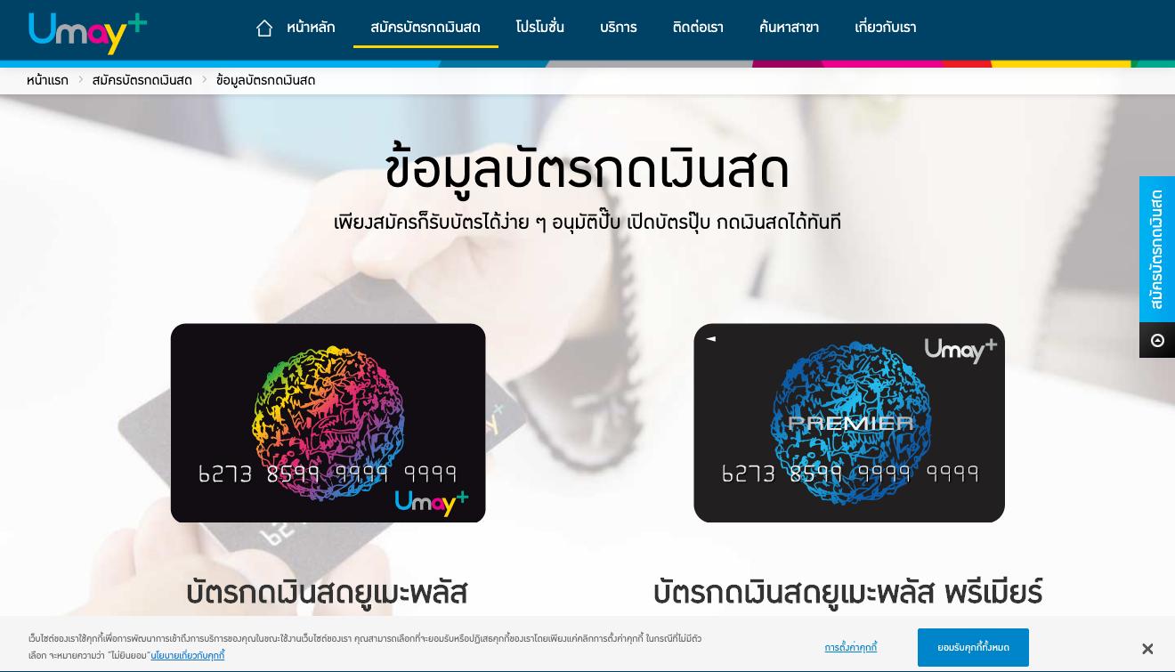 บัตรกดเงินสดยูเมะพลัส พรีเมียร์ (Umay+ Premier)