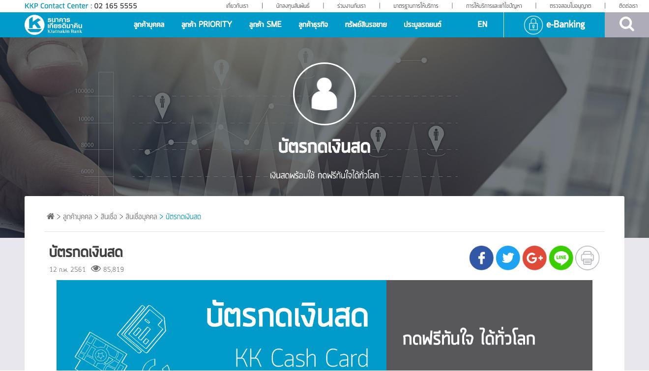 บัตรกดเงินสด KK Cash Card