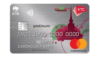 บัตรเครดิต เคทีซี เสริมไทย พลาซ่า แพลทินั่ม มาสเตอร์การ์ด