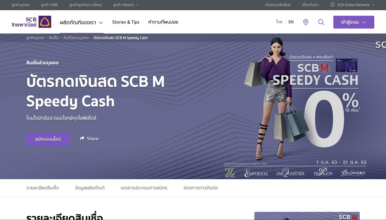 บัตรกดเงินสด SCB M Speedy Cash