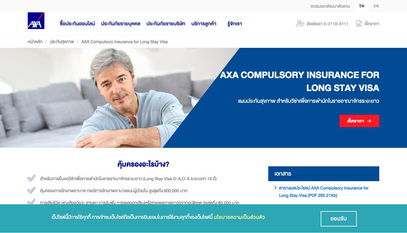 AXA Compulsory Insurance for Long Stay Visa