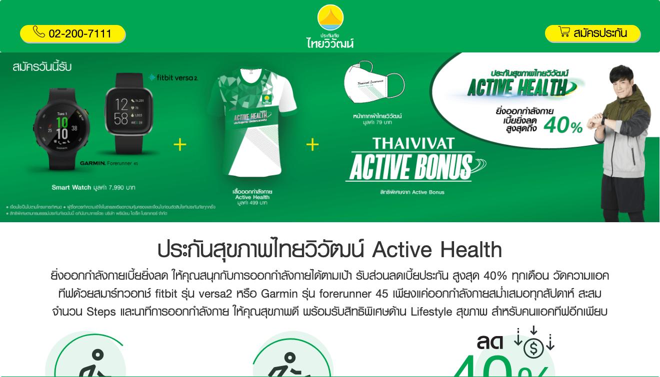 แผนประกันสุขภาพไทยวิวัฒน์ Active Health Gold Package