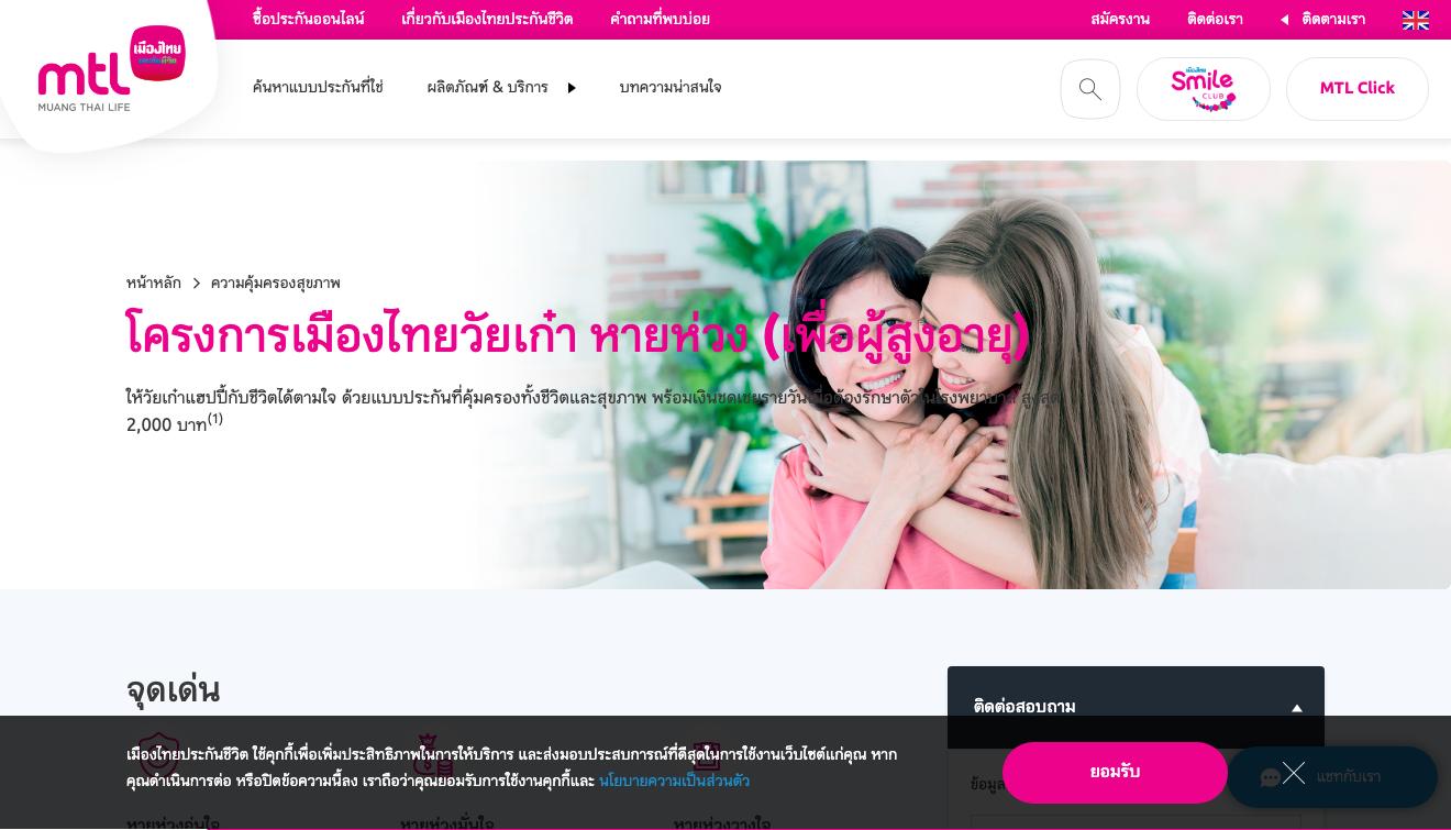 โครงการเมืองไทยวัยเก๋า หายห่วง (เพื่อผู้สูงอายุ)