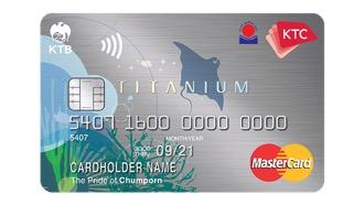 บัตรเครดิต เคทีซี โอเชียน พลาซ่า ไทเทเนี่ยม มาสเตอร์การ์ด