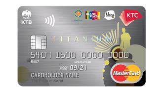 บัตรเครดิต เคทีซี คลัง พลาซ่า ไทเทเนี่ยม มาสเตอร์การ์ด
