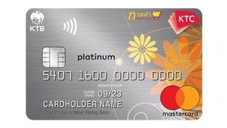 บัตรเครดิต เคทีซี กาดคำ พลาซ่า แพลทินั่ม มาสเตอร์การ์ด