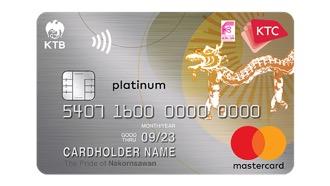 บัตรเครดิต เคทีซี แฟรี่ แลนด์ แพลทินั่ม มาสเตอร์การ์ด