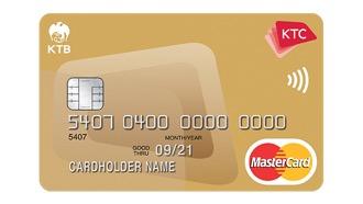 บัตรเครดิต เคทีซี โกลด์ มาสเตอร์การ์ด