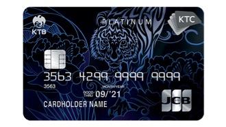บัตรเครดิต เคทีซี เจซีบี แพลทินั่ม