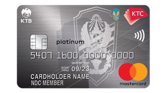 บัตรเครดิต เคทีซี สถาบันวิชาการป้องกันประเทศ แพลทินั่ม มาสเตอร์การ์ด