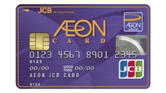 บัตรเครดิต อิออน เจซีบี คลาสสิก